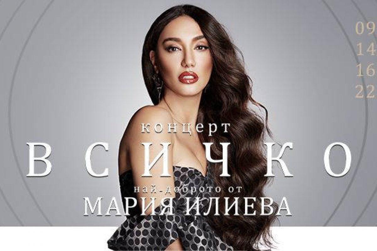 Maria Ilieva Teaser